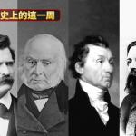 歷史上的這一周》共產主義「二把手」恩格斯、幽默大師馬克吐溫誕生 美國外交方針「門羅主義」出爐