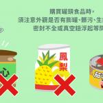 別再說罐頭含防腐劑了!食藥署推新網站,一一突破網路謠言讓你吃得安心