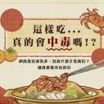 免洗筷會致癌、罐頭有防腐劑? 這個網站粉碎網路流言