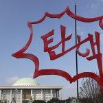 彈劾案通過!南韓總統朴槿惠立即停職 最終命運由憲法法院決定