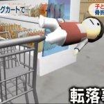 你也讓小孩坐手推車兜風嗎?日本幼童受傷事故近年逾百起