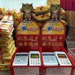 給香客滿滿的大平台!台北這間寺廟香油錢用悠遊卡一「嗶」就完成,網路掀熱議