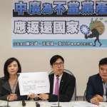 「 中廣是國民黨附隨組織」 綠委:應儘速返還國家