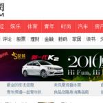 北京網信辦要求鳳凰網整改部分欄目頻道