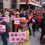 台鐵工會3000員工上街抗議 總統蔡英文回應了