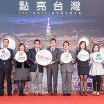 13年來第一次 101煙火減半、結合燈光秀「點亮台灣」