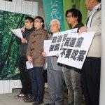 公投法初審》民團要求明訂「兩岸政治談判強制公投」條款