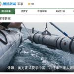 解放軍給川普下馬威?美軍無人潛航器在南海遭扣押 美國防部:快還來!