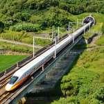 高鐵延伸宜蘭案總經費初估955億!交通部指「北宜高鐵」有這些優勢