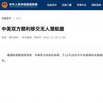 中國將無人潛航器交還美軍:我們查清楚了,是你們的沒錯