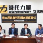 立院委員會洗牌,黃國昌、洪慈庸想進交通委員會只能靠手氣