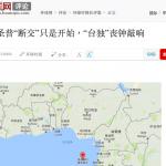 台聖斷交》中國官媒加碼恐嚇:聖普斷交只是開始,台灣邦交國將降為零