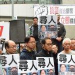 2016香港10大人權新聞:銅鑼灣書店事件居首