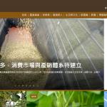 農委會成立農傳媒 徐永明:別讓黨政軍介入媒體