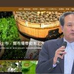 幕後》農委會經營網媒《農傳媒》 黨政軍經營媒體重出江湖?