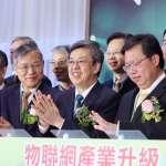 「亞洲.矽谷」計畫執行中心啟動 蔡英文:台灣全面進入物聯網時代