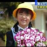 東日本大震災》找了5年 福島父親終於尋獲愛女遺骸:歡迎回家