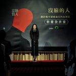 施蜜娜發表新書《沒臉的人》:當作是對時代的一聲對不起