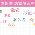 超實用!到日本玩不會日文又怎樣,善用台灣人強項,認懂這10組關鍵漢字就對啦