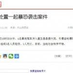 中國當局稱新疆墨玉縣縣委大院遭到攻擊
