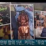 日韓慰安婦協議週年》南韓國內反對聲浪不斷 下屆總統將決定協議存廢