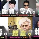 「央視春晚」在台灣?網媒眼球央視靠群眾募資辦春晚
