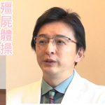 懶人有氧運動!日本醫師研發「殭屍體操」搖晃身體3分鐘,血管年齡立刻年輕9歲!