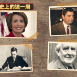 歷史上的這一周》日本天皇否認「神格」、美國國會出現首位女議長、《魔戒》作者和「豆豆先生」生日快樂!
