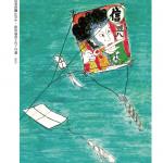 傅月庵VS金宇澄之〈貓魚對談〉:流浪,先要有自由