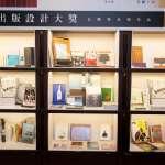 台北書展大獎首設編輯獎 行人文化、群學出版獲獎