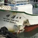 祥湧6號「撞船」 10人均安、順利返抵東港