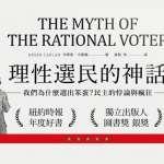 【Gene思書齋】理性選民的神話:我們為什麼選出笨蛋?