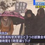 日本入冬最強寒流來襲 57萬考生冒雪參加大學入學測驗