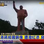 指蔣經國為「白色恐怖兇手」碧砂漁港蔣經國銅像遭潑紅漆