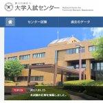 日本大學入學考試》景氣回升、考試範圍小 文組科系成報考大熱門