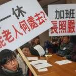 劉昌坪專欄:報告院長 解決長照制度問題才是功德台灣