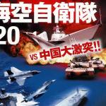 以兩岸動武為想定!日本自衛隊將舉行兵棋推演 研擬美日對策