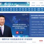 中國謹慎以對...中宣部要求低調報導川普就職