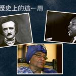 歷史上的這一周》非洲首位女總統就職 美國黑人民權領袖金恩博士、懸疑推理小說之父愛倫坡誕生