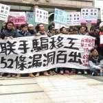 移工大遊行明登場 訴求廢除仲介制度、自由轉換雇主