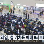 除夕夜倒數》南韓也有過年返鄉潮!已婚30世代返鄉人口居冠