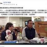 台商向中國使館求救「感受祖國的溫暖」?外交部澄清