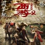 過年就是要看周星馳!西遊伏妖篇刷新華語片首日最高票房紀錄