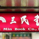 三民書局創辦人劉振強過世 享壽86歲