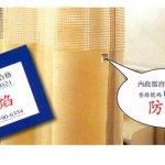 市售窗簾逾兩成不合格 消基會:「偶氮」染料有致癌風險,應改善配方