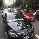 「Uber讓我生活有尊嚴」不滿政府重罰,Uber司機交通部前靜坐