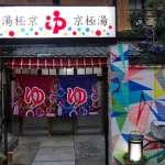 與其在民宿排隊洗澡,不如深入庶民文化!京都3家特色「公共澡堂」感受昭和風情!
