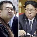 南韓情報機構:四名北韓間諜參與刺殺金正男