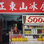 【正東山冰屋】冰店賣三文治 跟上不同世代人的口味