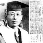 為何台灣第一位留美博士,死後連屍首都找不到?沉冤70年、課本不敢寫的最痛歷史